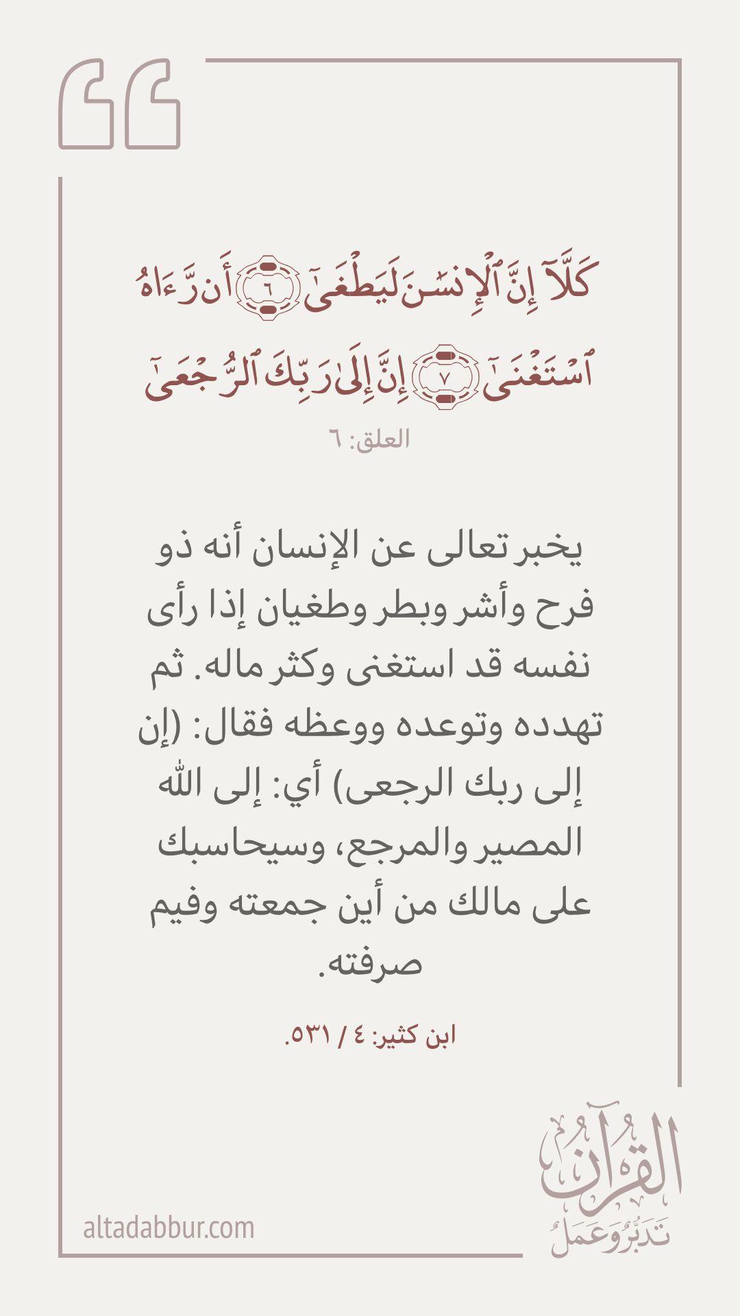 Pin By Amal Mahz12 On قرآن تفسير وتدب ر Badass Quotes Quotes Hadith Quotes