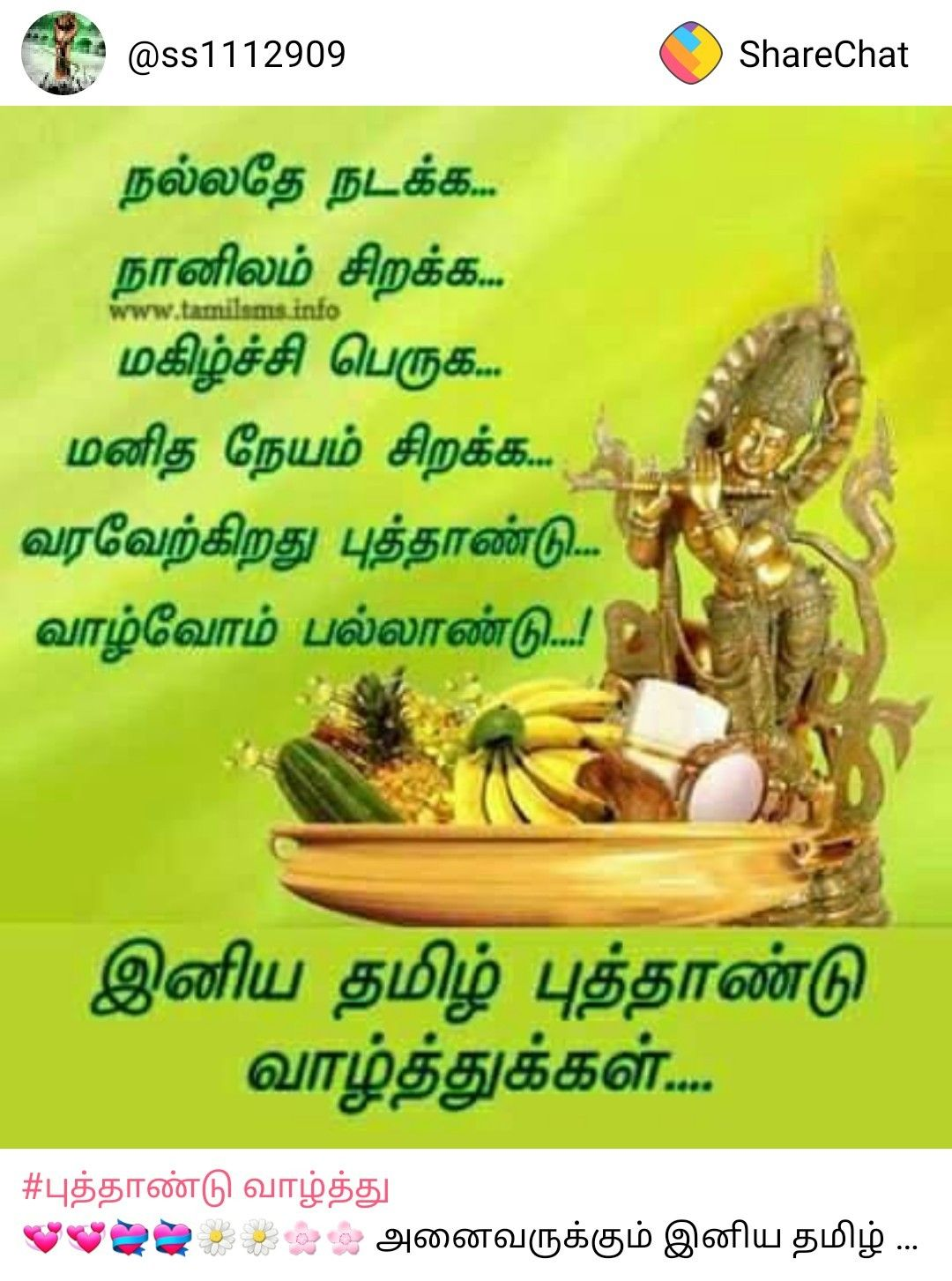 Pin by Jayalakshmi on exam quote Happy new year wishes