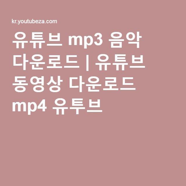 유튜브 mp3 음악 다운로드 | 유튜브 동영상 다운로드 mp4 유투브