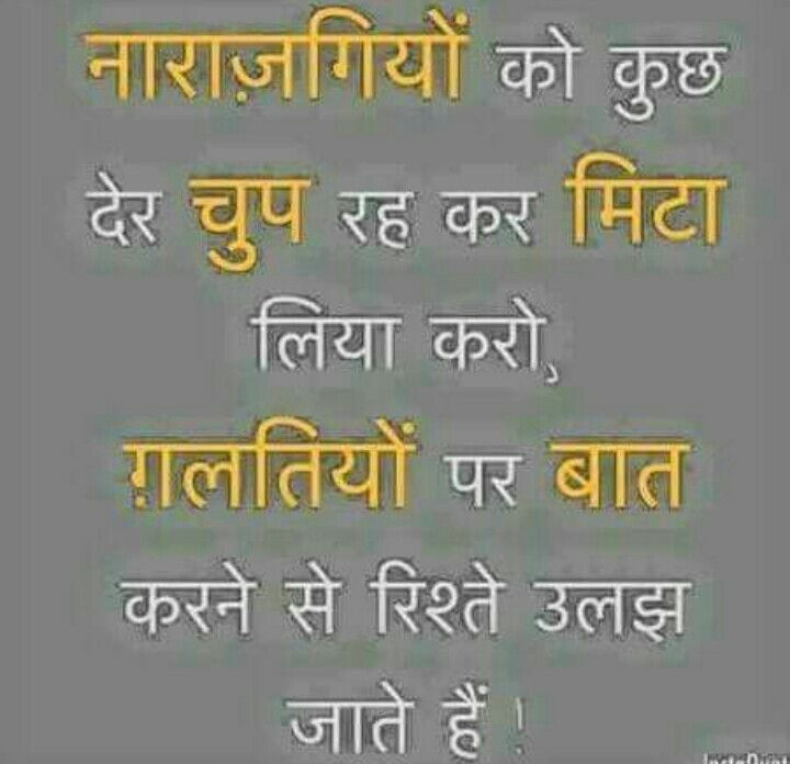 Hindi Quotes, Thoughts, Quotes