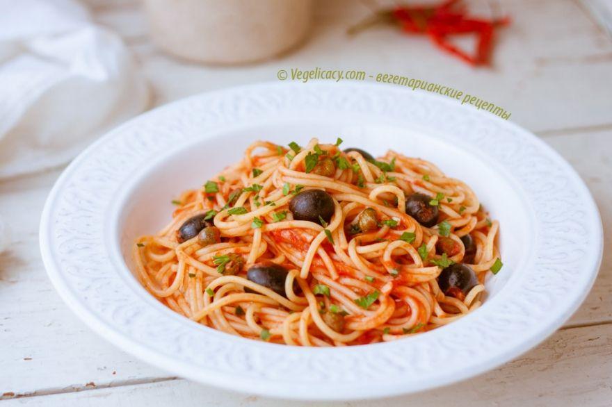 Спагетти алла Путтанеска  | vegelicacy.com