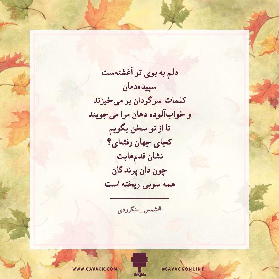 Photo of شعری از شمس لنگرودی