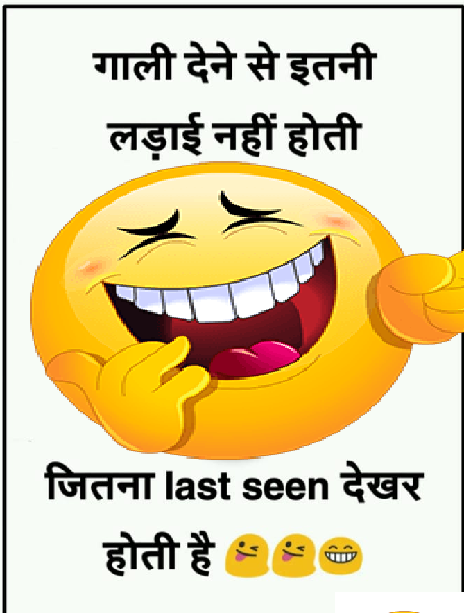 Whatsapp Funny Status In Hindi Some Funny Jokes Funny Jokes In Hindi Fun Quotes Funny