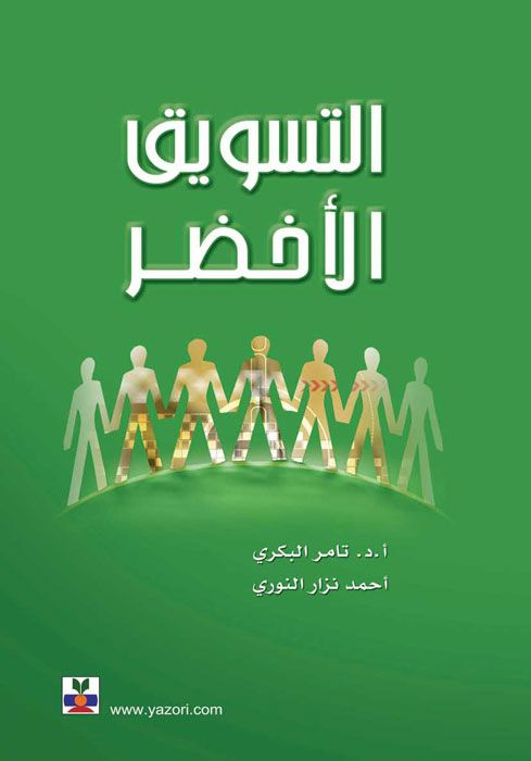 التسويق الأخضر Books Poster Movie Posters