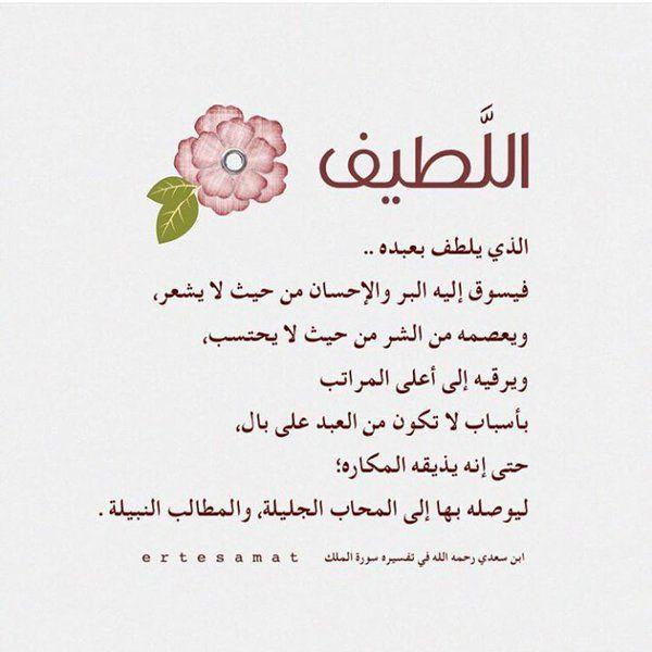 Cvlaiwjxaaedimc Jpg 600 600 Pixels Arabic Tattoo Quotes Islamic Messages Islamic Quotes Quran