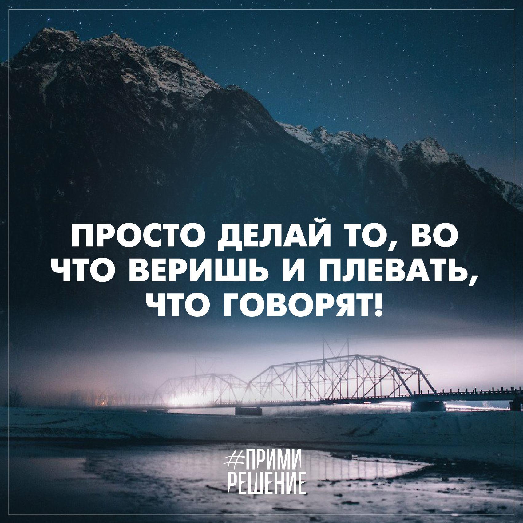 мотивирующие короткие цитаты в картинках вас