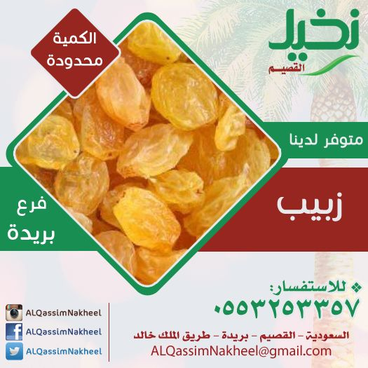 زبيب فرع بريدة نخيل القصيم زبيب اصفر دعاية اعلان اعلانات تسويق القصيم السعودية Ad Raisins Snacks Snack Recipes Food
