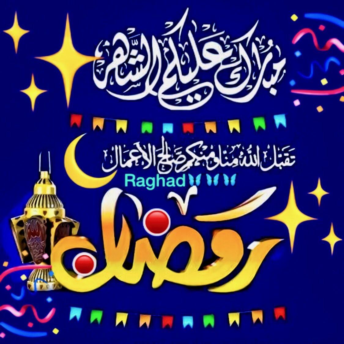 Desertrose الل هم رب ي في شهر رمضان المبارك يس ر أمورنا وأمور أحبتنا وفر ج همومنا وهموم أحبتنا وارزقنا يارب بلا حساب من حي Ramadan Kareem Ramadan Kareem