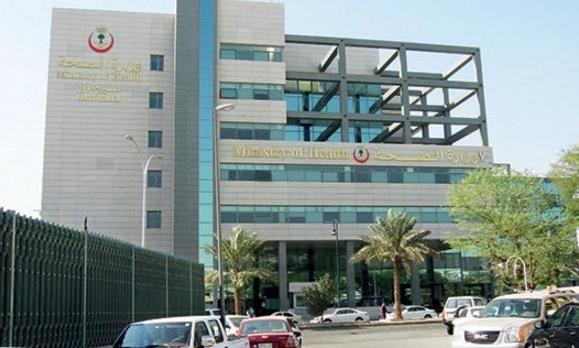 مصادر الصحة ترفع مشروع بلسم للتأمين على المواطنين للجهات العليا تمهيدا لإقراره اخباريات Real Estate Multi Story Building Structures