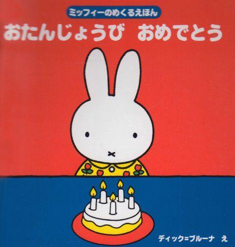 「ブルーナ 誕生日おめでとう」の画像検索結果