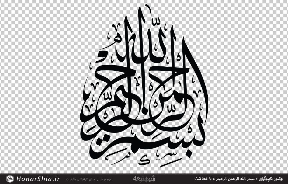 Pin By هنر شیعه On وکتور بسم الله Art Calligraphy Character