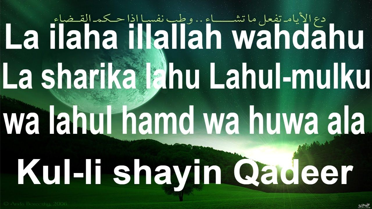 La Ilaha Illallah Wahdahu La Sharika Lahu Lahul Mulku Wa Lahul Hamd Ruqyah For Children Ruqyah Doa Qunut Ruqyah Islam S Youtube Islam Enjoyment