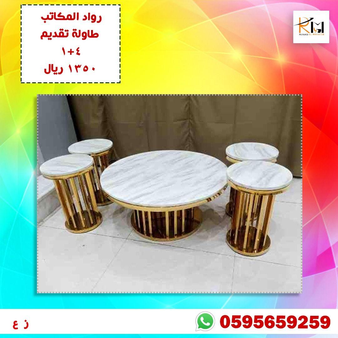 طاولة تقديم ٤ ١ بسعر مميز Coffee Table Table Home Decor