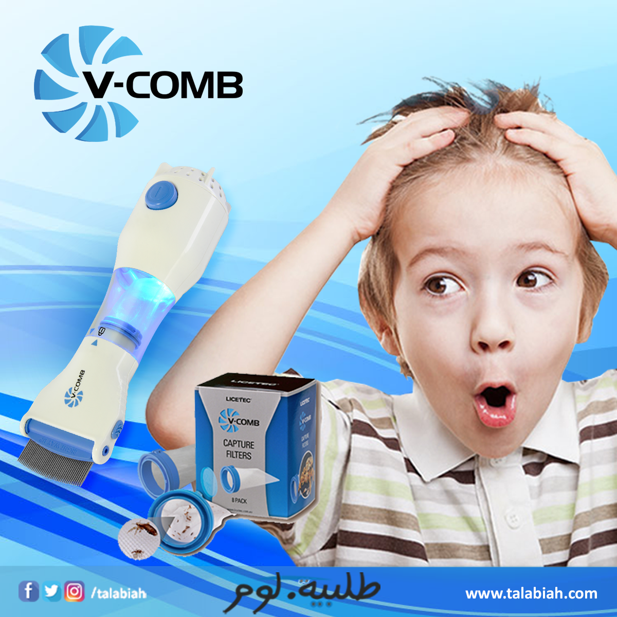 حان الوقت للتخلص من القمل نهائيا مع جهاز في كومب السهل الإستخدام الأصلي والمضمون Comb Head Louse
