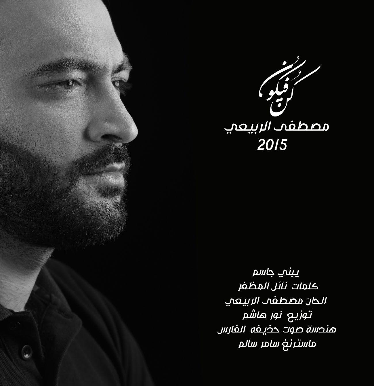 مصطفى الربيعي يبني جاسم Audio Movie Posters Youtube Singer
