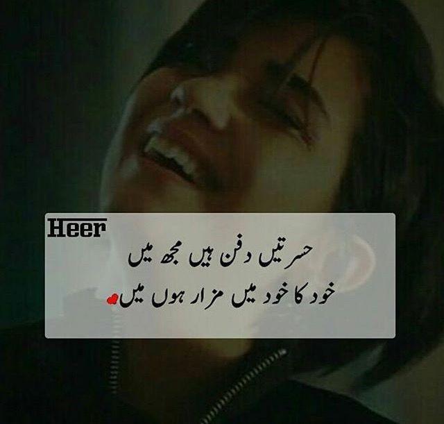 Same Here But No One Cares Urdu Shayari Pinterest Poetry Urdu