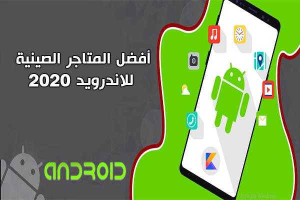 تحميل افضل متاجر صينية للاندرويد افضل 6 متاجر صينية لتحميل الالعاب والتطبيقات المدفوعة مجانا Best Android Chinese Market Marketing