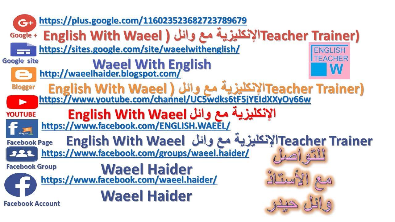 English With Waeel الإنكليزية مع وائل Channel Google Sites Youtube
