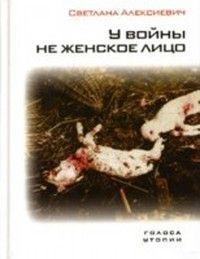 У войны не женское лицо скачать книгу светланы алексиевич.