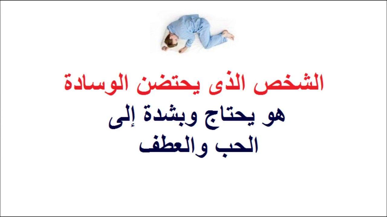 طريقة نومك تخبرك الكثير عن شخصيتك لـــ د ابراهيم الفقى Fictional Characters