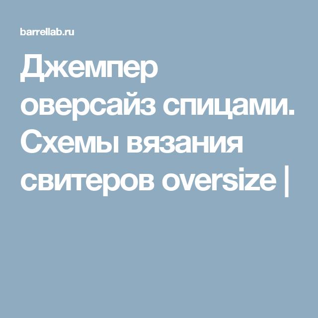 Oversize схема вязания