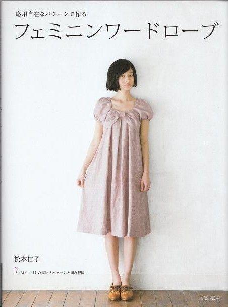 FEMININE WARDROBE - Japanese Craft Book
