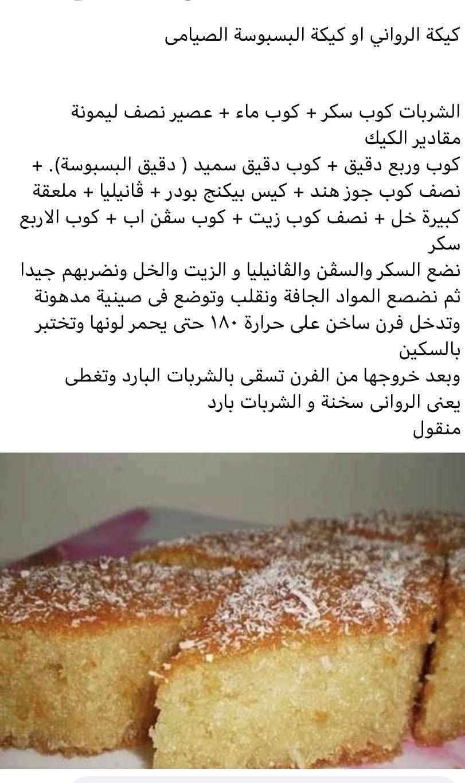 Pin By Maha Dimo Hazou On Arabic Sweets Arabic Sweets Food Banana Bread