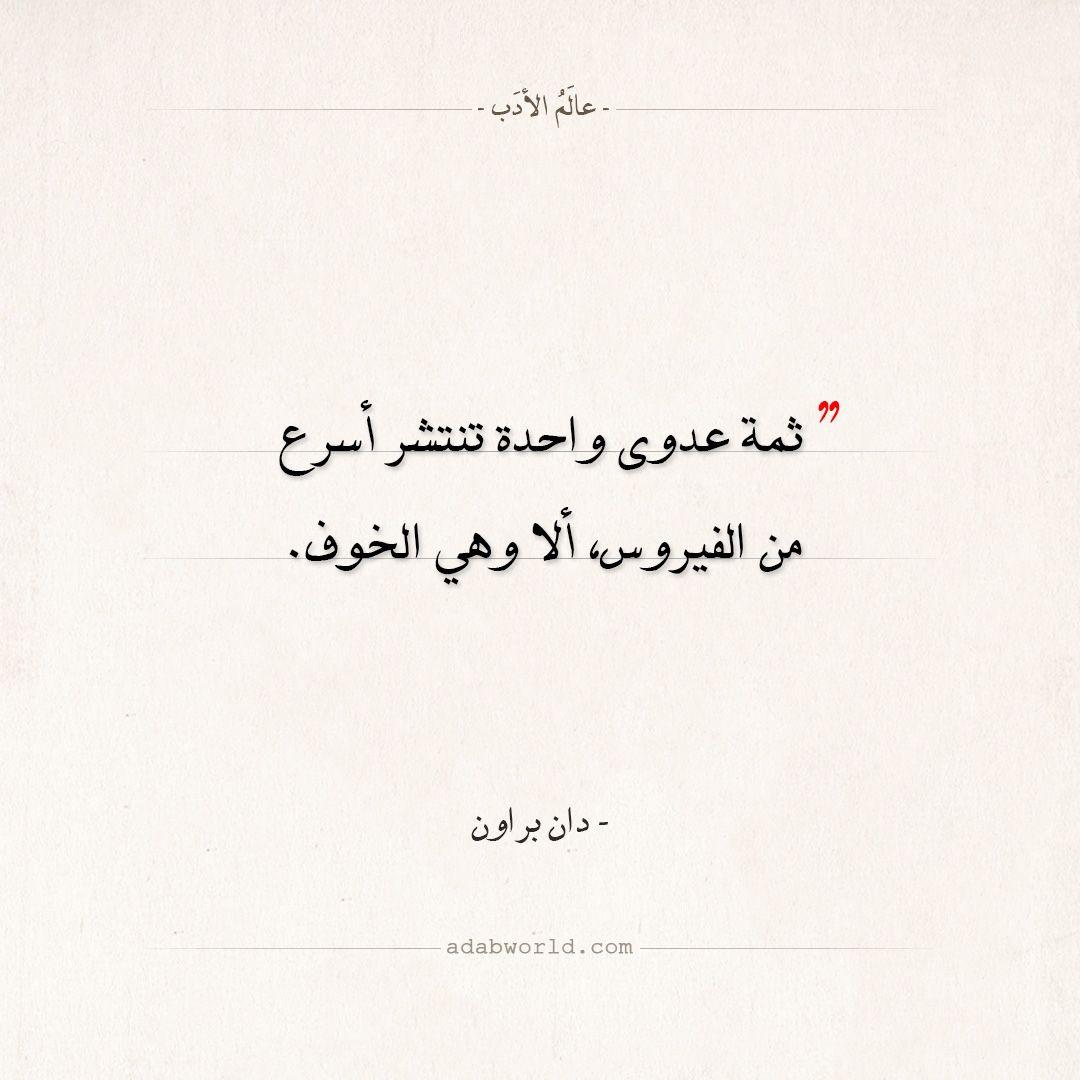 اقتباسات دان براون أسرع من الفيروس اقتباسات دان براون عالم الأدب Arabic Quotes Arabic Poetry Poetry Quotes Words Quotes