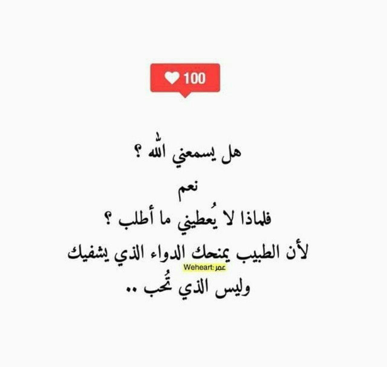Pin By بنت النجف وافتخر On رمزيات دينية Quotes Arabic Quotes Words