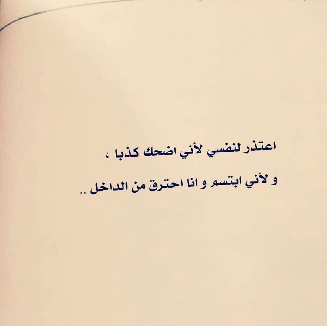 اعتذر لنفسي Islamic Quotes Words Words Quotes