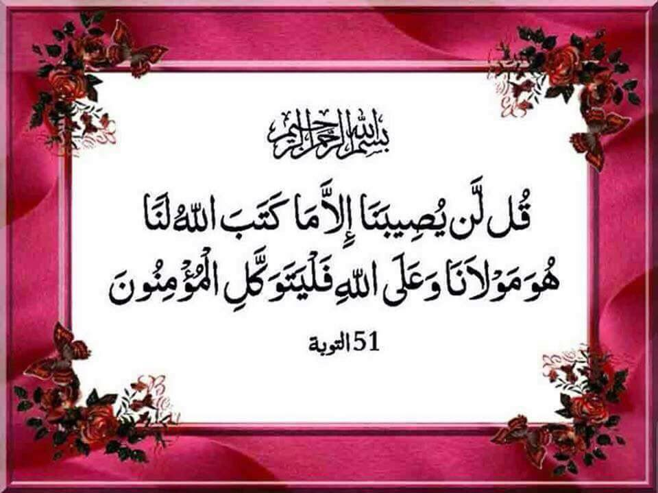 قل لن يصيبنا الا ما كتب الله لنا Quran Verses Quran Noble Quran