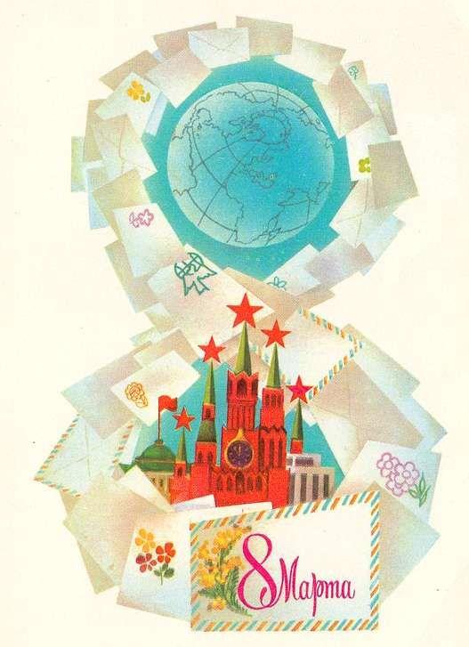 Старые советские открытки к 8 марта | Открытки, Старые ...