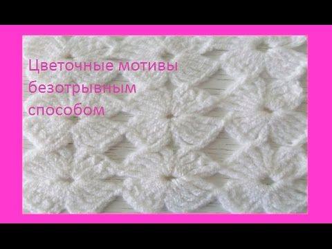 Цветочные мотивы безотрывным способом, крючок.Beautiful crochet ...