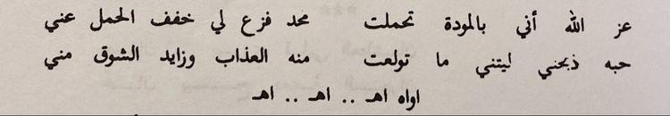 Pin By On شعر Beautiful Arabic Words Arabic Words Arabic Calligraphy