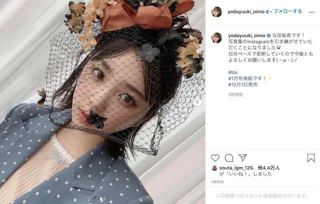 乃木坂46の与田祐希が、11月30日に2nd写真集『無口な時間』の公式Instagramのアカウントを引き継ぐことを発表した。この投稿をInstagramで見る与田祐希(@yodayuuki_oimo)がシェアした投稿 写…