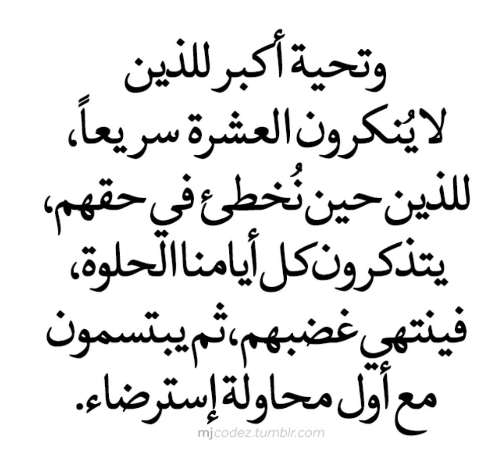 تحية لأصحاب القلوب الطيبة Beautiful Arabic Words Snapchat Quotes Wise Quotes