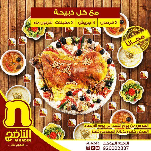 شركة مطاعم الناضج Alnadeg Food Meat Beef