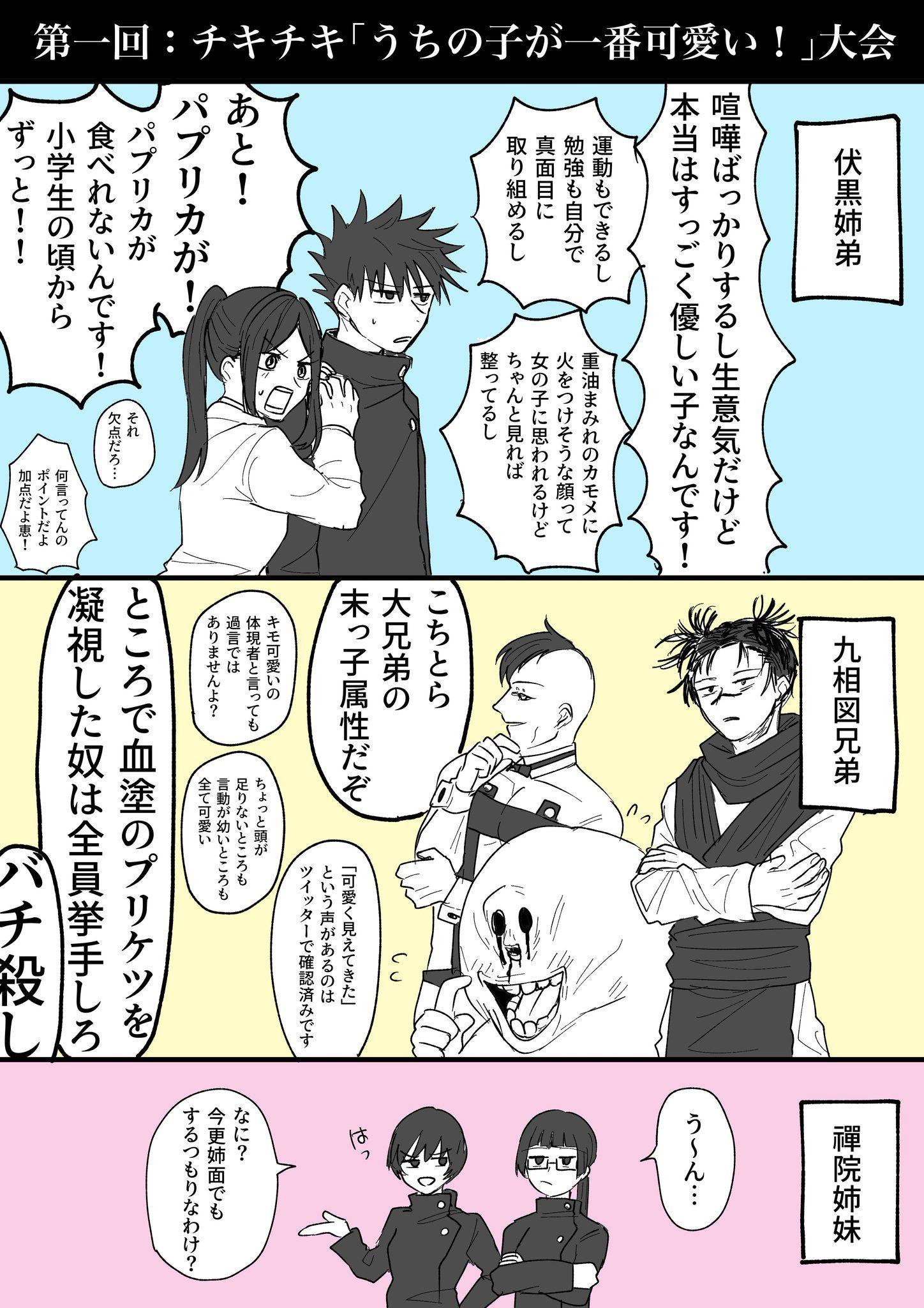 みねお on twitter manga comics jujutsu