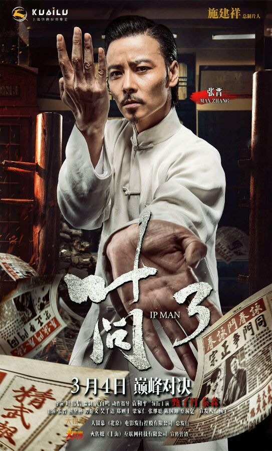 m a a c final trailer for ip man 3 starring donnie yen update china posters maac news. Black Bedroom Furniture Sets. Home Design Ideas