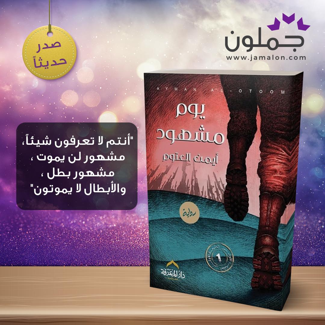رواية يوم مشهود Book Cover Books Cover