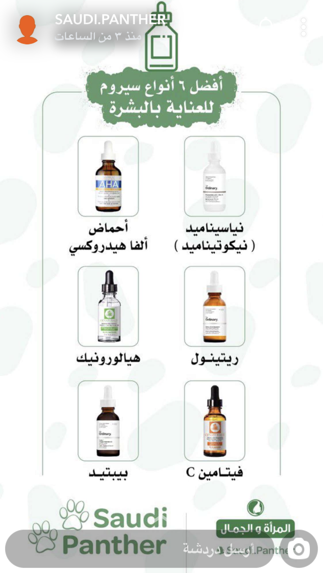 Pin By Safaa On عناية In 2020 Diy Skin Care Routine Beauty Skin Care Routine Natural Skin Care Ingredients