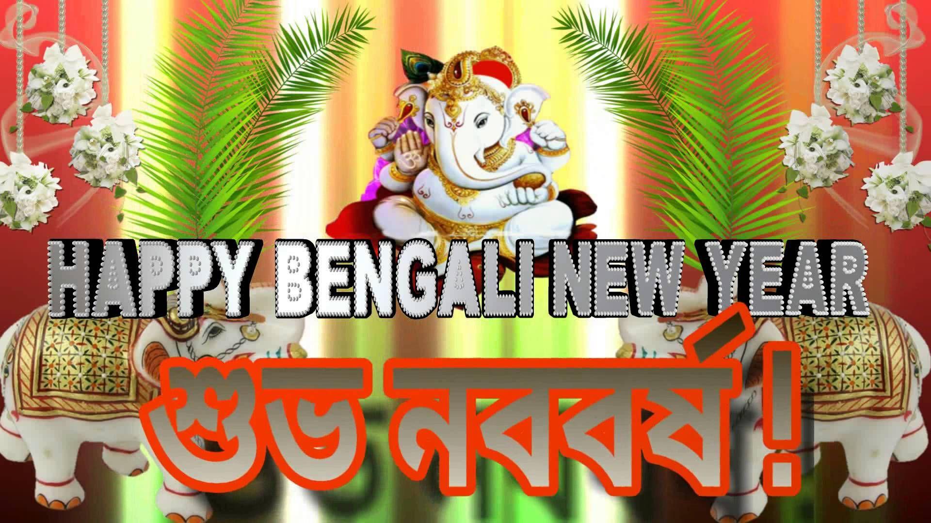 Happy Bengali New Year 2016 Poila Baisakh Greetings Poila Baisakh Anim New Year Gif Happy Bengali New Year Bengali New Year
