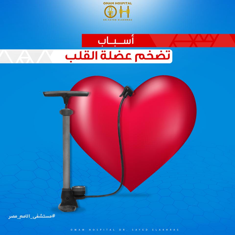 أسباب تضخم عضلة القلب يحدث تضخم عضلة القلب بسبب تلف في عضلة القلب وهو عبارة عن نوعين الأول تصبح جدران البطينين رقيقة جدا وممتدة Ball Exercises Exercise Gym