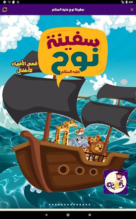 تعليم الحروف بالعربي للاطفال Arabic Alphabet Kids Apps On Google Play Islamic Kids Activities Kids App Poster Design Kids