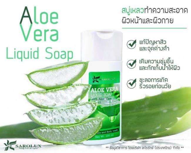 ของใหม ตอนน สะโรร กษ สบ เหลวว านหางจระเข Sarolux Aloe Vera Liquid Soap สบ ล างหน าม ส วนผสมจาก ความงาม