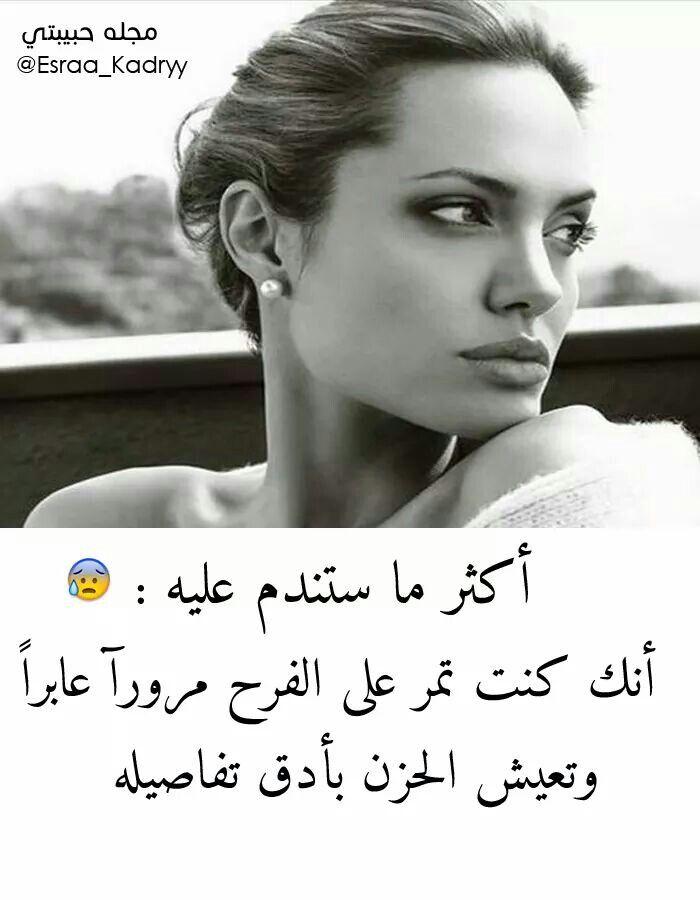 Pin By Gharib Makld On كلمات لها معنى Alo