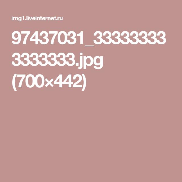 97437031_333333333333333.jpg (700×442)