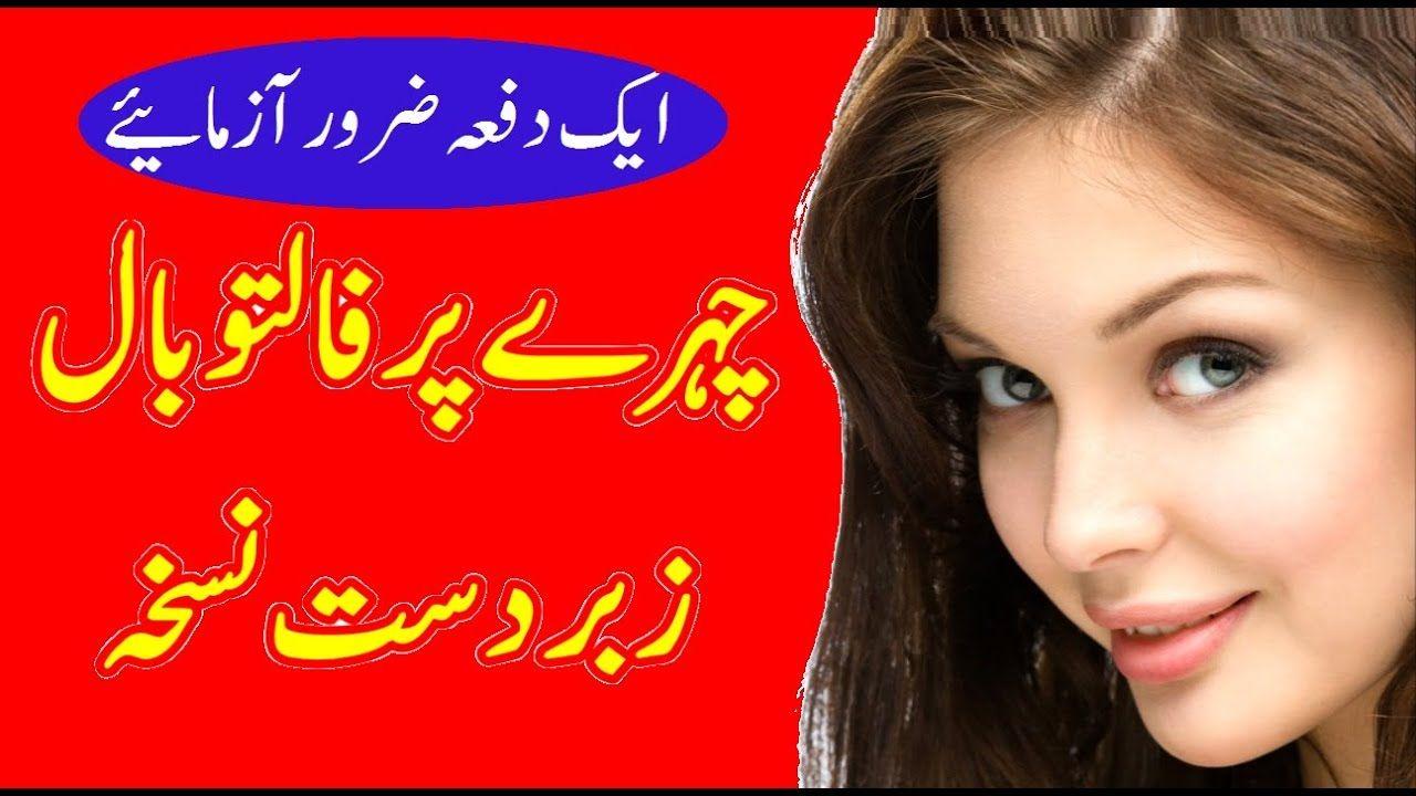 Face Hair Removal Beauty Tips in Urdu/Chehre Ke Baal