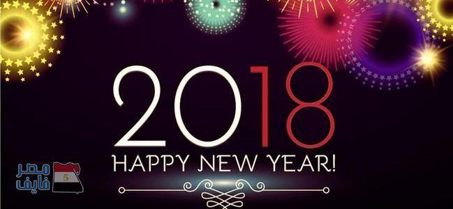 ليلة رأس السنة الميلادية 2018 | مصر فايف | Pinterest