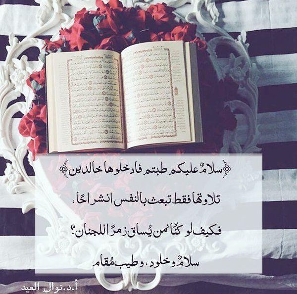 Desertrose Qur An Kareem سلام عليكم Holy Quran Ahadeeth Islam
